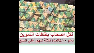 وزارتي المالية والتموين لكل اصحاب بطاقات التموين دعم 10% لمدة ثلاثة شهور علي جميع السلع