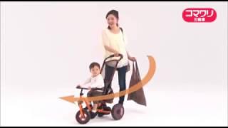 コマワリ三輪車TVCM