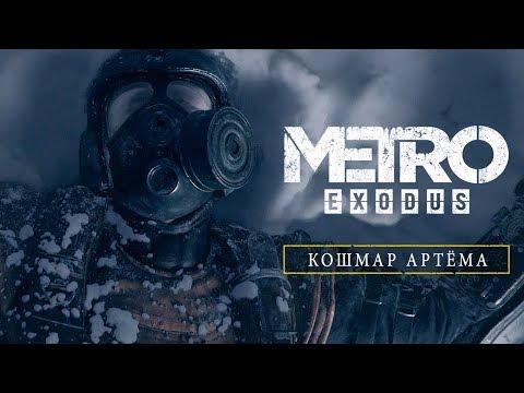 Metro Exodus - Artyom's Nightmare [RU]