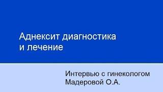 видео Аднексит или сальпингоофорит