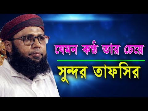 Bangla New Waz 2019 Maulana Samsul Islam Rahat Shonamganji