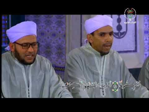 coran en groupe Algérie قناة القرآن الكريم الجزائرية / قراءة جماعية للقرآن الكريم