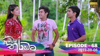 Husmak Tharamata | Episode 68 | 2019-08-06 Thumbnail