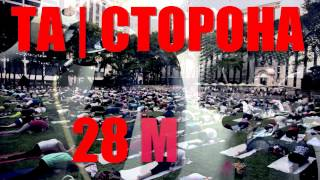 Та   Сторона - Видеоприглашение (Москва, 28.05.15, NC Brooklyn)