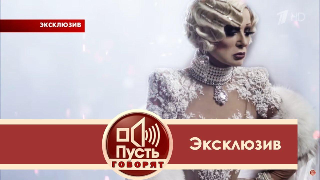 Пусть говорят от 15.11.2020 Публиковать после смерти. Завещание Людмилы Гурченко