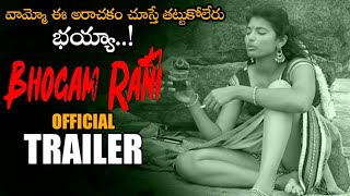 Bhogam Rani Movie Official Trailer || 2020 Latest Telugu Trailers || Telugu Full Movies || NS