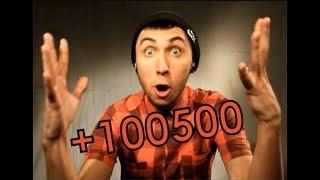 +100500 - Самый короткий выпуск