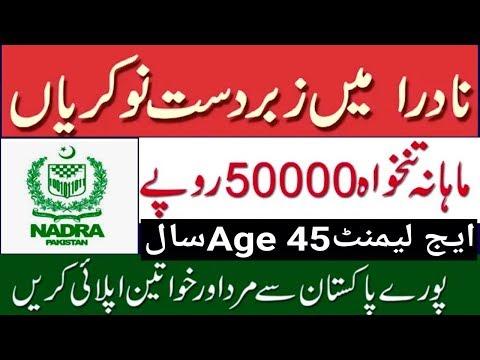 Latest NADRA Jobs Pakistan 2019 L New Nadra Jobs 2019 Ll Job Service Pakistan