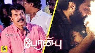 உலக அரங்கில் மீண்டும் ஒரு தமிழ் படம் : Ram | Peranbu | Mammootty | Anjali | U1 | Sadhana