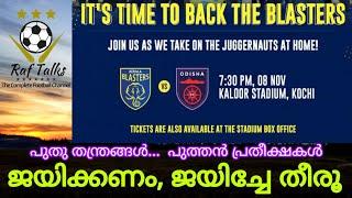 Kerala Blasters vs Odisha FC | പുതു തന്ത്രങ്ങൾ, പുത്തൻ പ്രതീക്ഷകൾ