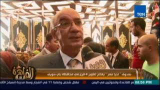 صندوق تحيا مصر يفتتح تطوير 4 قري في محافظة بني سويف بالتعاون مع الاورمان