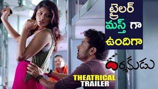 ట్రైలర్ మస్త్ మజా గా ఉందిరో || Darshakudu Theatrical Trailer 2017 - Latest Telugu Movie
