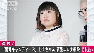 南海キャンディーズ・しずちゃんが新型コロナに感染(2021年1月9日) - YouTube
