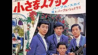 パープル・シャドウズPurple Shadows/パープル・スカイ (1968年3月25...