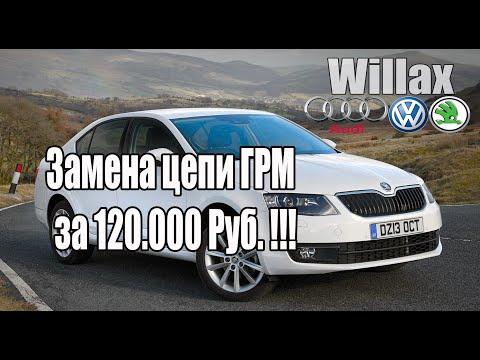 Шкода Октавия А7 замена цепи ГРМ за 120.000 Руб !!!