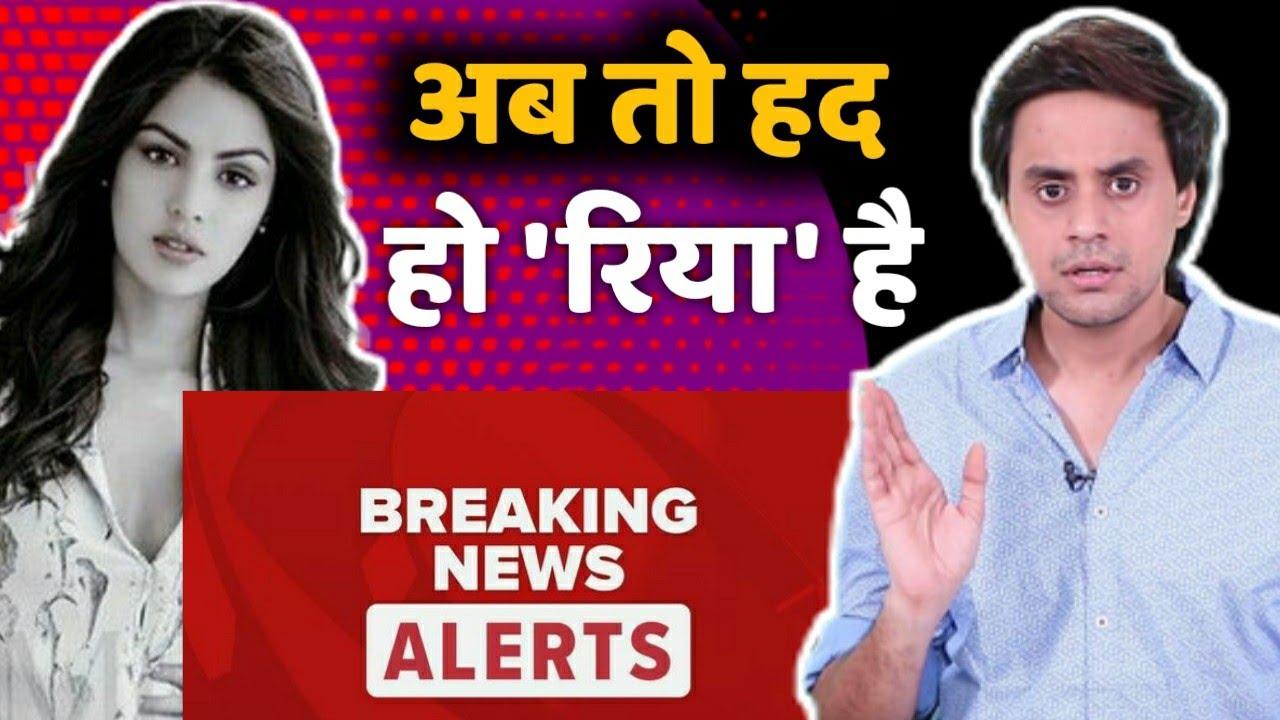 ये तो हद हो 'रिया' है । Rhea Chakraborty | Indian media | RJ Raunak | Bauaa