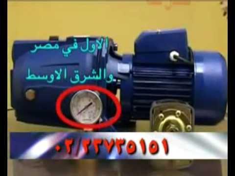 ماتور رفع مياه للشقق والعمارت يعمل اوتوماتيك بضمان عام والتوصيل مجانا لباب البيت لجميع محافظات مصر