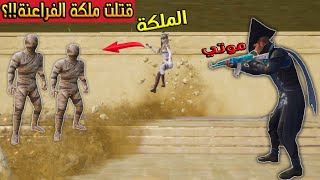 فلم ببجي موبايل : قتلت ملكة الفراعنة بسبب !!؟ 🔥😱