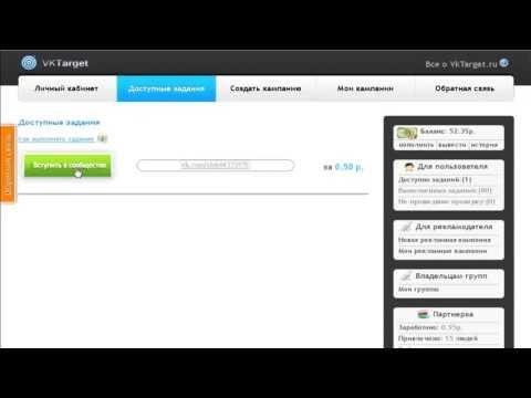 Vktarget - Заработок в контакте без вложений с помощью Vktarget