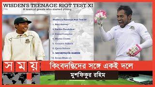 টেস্টে উইজডেন সেরা দলে কিংবদন্তিদের সঙ্গে মুশফিক | Mushfiqur Rahim | Wisden's Test Team |Sports News