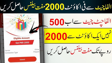 Get 2000 Rupees Free Balance From Alfa Chat Double Reward On Alfa Saving Account 2020