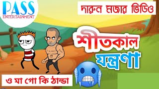 শীত কালের যন্ত্রণা | Hasir Video | Bangla Comedy Cartoon | Funny Video | Joke of PASS Entertainment