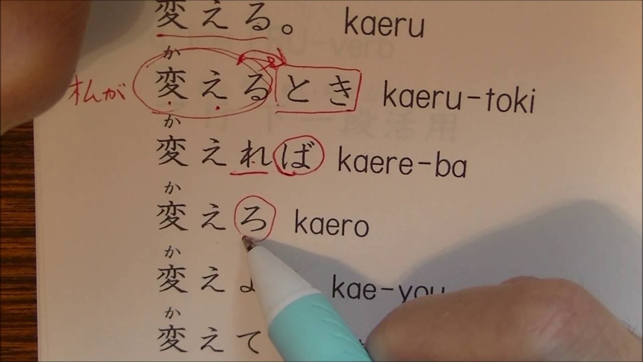 japanese verb conjugation part2-3 kaeru 変えるvs帰る - YouTube