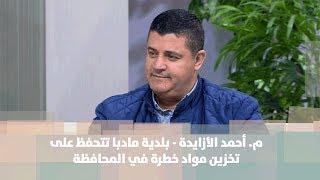 م. أحمد الأزايدة -  بلدية مادبا تتحفظ على تخزين مواد خطرة في المحافظة