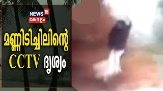 CCTV Footage Of Kottakkunnu Landslide |  Malappuaram Rain Updates |  Kerala Flood 2019