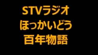白石 義郎(しらいし よしろう 1861-1915 )釧路の偉人 2018 02 25 STV ラジオ ほっかいどう 百年物語