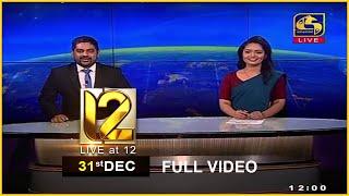 Live at 12 News – 2020.12.31 Thumbnail