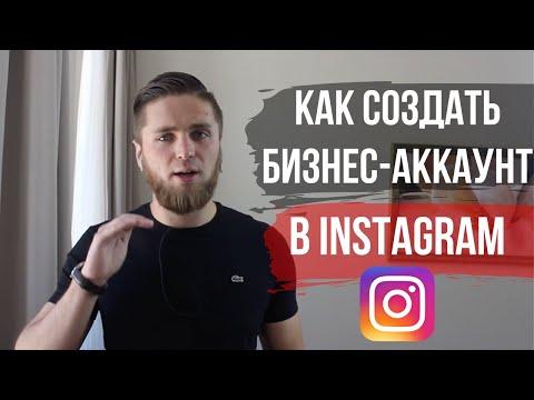 БИЗНЕС-АККАУНТ ИНСТАГРАМ. Как сделать бизнес-профиль в Instagram и отслеживать статистику Instagram