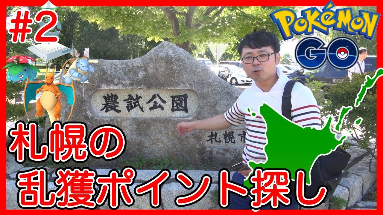 2【ポケモンgo】札幌の周回エリアを探す!〜西区農試公園編〜 pokémon go
