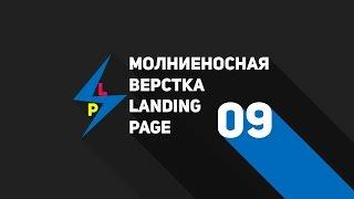 Молниеносная верстка Landing page урок 9. ВНИМАНИЕ: ЕСЛИ ВЫ ЗНАЕТЕ PHOTOSHOP ПРОПУСТИТЕ ЭТОТ УРОК