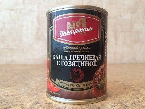 Каша Гречневая с Говядиной Гастроном № 1 Обзор Консервы растительно мясные