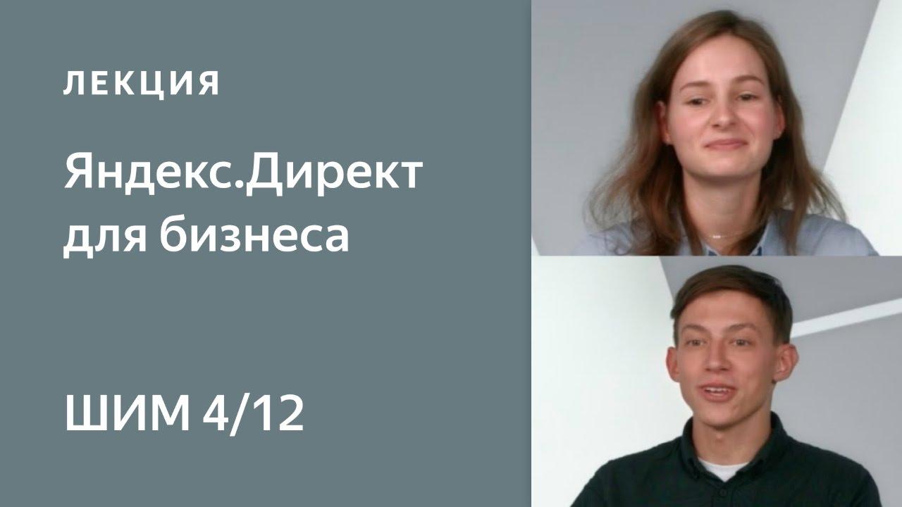Яндекс.Директ для бизнеса в кейсах - Школа интернет-маркетинга Яндекса