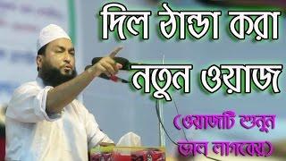 bangla waz 2017 | দিল ঠান্ডা করা নতুন ওয়াজ শুনুন একশ পারসেন্ট ভাল লাগবে | Belal Hossain Faruki