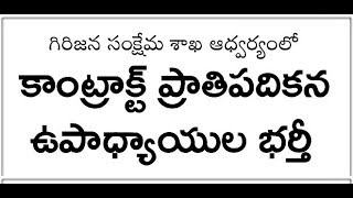Contract Teacher Jobs in AP Tribal Welfare Department