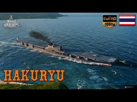 [BHG]World of Warships: Hakuryu มังกรปีศาจ