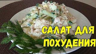 ЕШЬ и ХУДЕЙ! Будите есть этот салат, точно похудеете! Салат для похудения/Салат на ужин