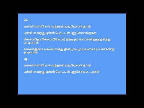 valli Valli ena vandhan Karaoke For Male By Hamsarishi