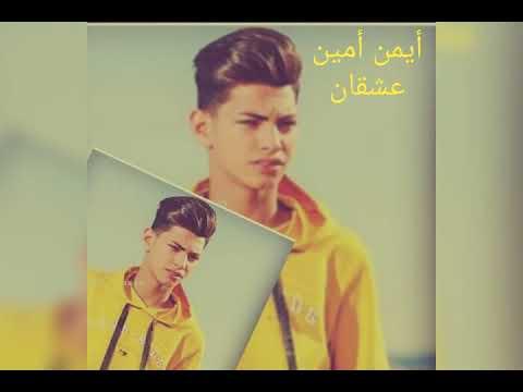 Download عشقان / أيمن أمين / Aiman Amin / 3ash2an