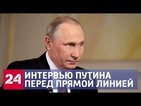 Путин об отношениях с Украиной, Молдове и торговой войне между США и Китаем  - Россия 24