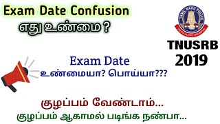 Tn police exam date 2019 - confusion | காவலர் தேர்வு நாள் குழப்பம் | எது உண்மை???