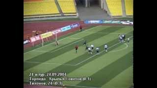 Крылья Советов 2004 - Бронзовый сезон