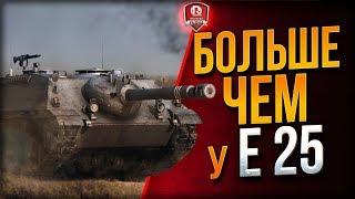 Да это же круче, чем E 25 ● Kanonenjagdpanzer 105