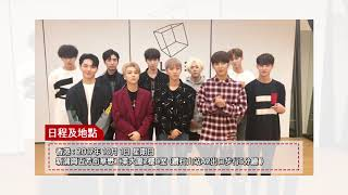 *2017 CUBE STAR WORLD AUDITION - HONGKONG* - Artist Message (PENTAGON)