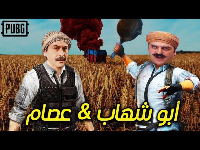 عصام والعكيد ابو شهاب من باب الحارة في لعبة ببجي موبايل PUBG | عصام أكل قنبلة من خالو !