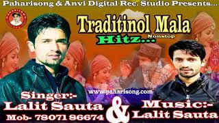 Traditional Mala Hitz 2018  Nonstop |  Lalit Sauta  | www.paharisong.com