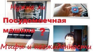 Посудомоечная машина: Нужная ли вещь? Мифы и неожиданности  Мой опыт(Подпишитесь на канал, если еще не сделали этого! Мой канал http://www.youtube.com/user/auna65 Магазин Орифлэйм: http://beautystore.or..., 2014-10-16T13:21:10.000Z)